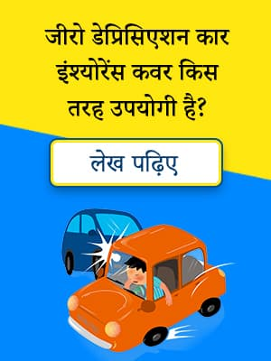 Zero Debt Car Insurance Cover